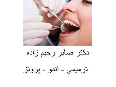 دکتر صابر رحیم زاده جراح و دندانپزشک در محدوده نارمک