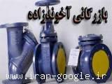 فروش انواع لوله شیرآلات صنعتی و انواع اتصالات