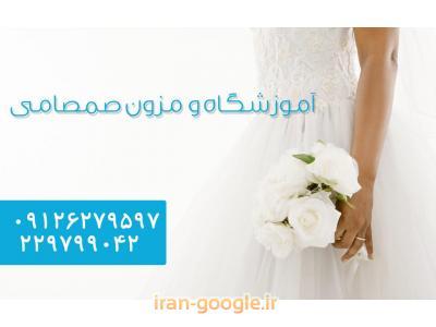 آموزشگاه خیاطی و مزون صمصامی طراحی و دوخت لباس عروس