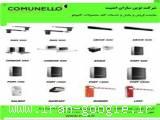 نمایندگی فروش درب اتوماتیک پارکینگی comunello - نوین سازان امنیت