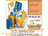 تورهای نوروز 95 ارزان خارجی و ایرانگردی ناخداسفر
