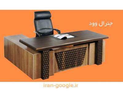 تولید و فروش انواع میز و صندلی اداری و مدیریتی