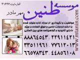 نگهداری حرفه ای و مراقبت تخصصی از نوزاد و کودک در منزل با تضمین 88834099