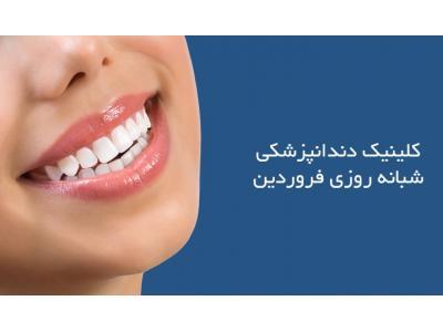 کلینیک دندانپزشکی شبانه روزی فروردین