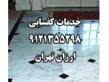 خدمات کفسابي 9121355298 ارزان تهران