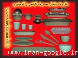 فروش عمده ظروف یکبار مصرف آلومنیوم و گیاهی