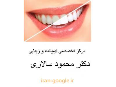 مرکز تخصصی ایمپلنت و زیبایی دکتر محمود سالاری