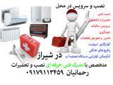 نصب کولر گازی (اسپلیت)، کولر آبی دستگاه تصفیه آب، نصب پکیج و رادیاتور