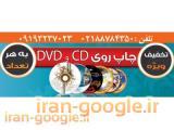چاپ وتکثیرانواعCD  ,  DVD  ,  سی دیcd،مینی سی دی,دی وی دیdvdوکاورپشت قاب ,….