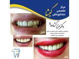 مركز تخصصي دندانپزشكي گيشا