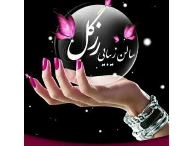 بهترین سالن زیبایی در  محدوده غرب تهران