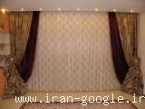 پرده سرای عصر جدید ، فروش ، دوخت و نصب انواع پرده های ایرانی و خارجی