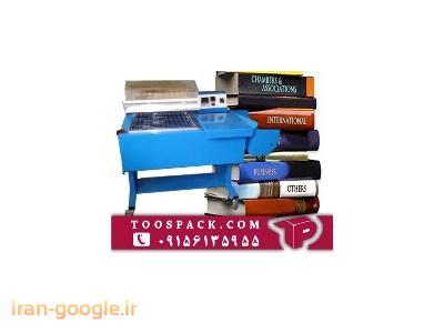 دستگاه بسته بندی مجله