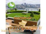 طراحی و اجرای فضای سبز( بام ، ویلا ، باغ ، حیاط )