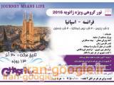 تور اروپا کریسمس 2016 از مشهد