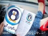 نرم افزار حسابداری پنگوئن آبی نسخه تحت شبکه