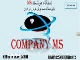 دستگاه هوشمند ms (تنظیم کننده دمای خودرو) اولین دستگاه ضد جوش خودرو در ایران