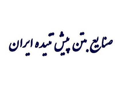 تیرچه بتنی ارزان شرکت تیرچه پیش تنیده ایران