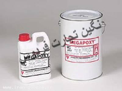 MEGAPOXY MC  رزین آب بندی رنگی
