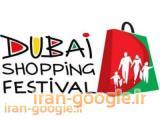 تور فستیوال خرید دبی از مشهد- قاصدک