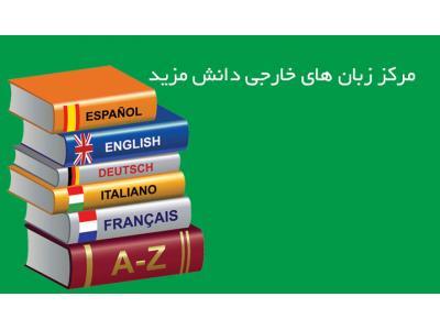 آموزشگاه زبان های خارجی  / آموزش مکالمه زبان انگلیسی