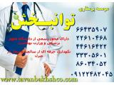 اعزام پرستار برای کودک ،سالمند ،بیمار جهت مراقبت و نگهداری در منزل22610455