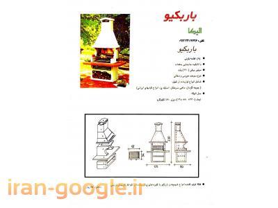 تولید کننده باربکیو های بتونی