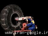 تعمیرات و آپارات و آج زدن لاستیک های معدنی و کامیونی