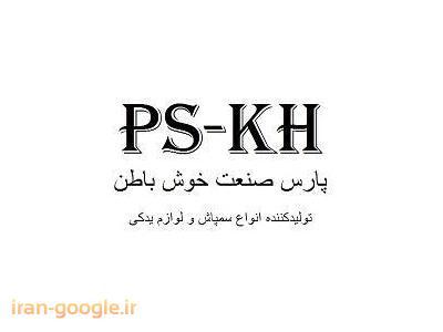 گروه صنعتی PS-KH