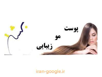 مشاوره پوست و مو و زیبایی