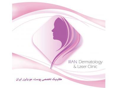 کلینیک کاشت مو، پوست ، لیزر و لاغری ایران