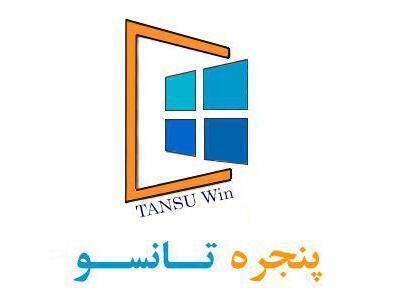 پنجره تانسو (Tansu win)