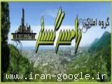 خرید وفروش واجاره ومعاوضه (زمین -ویلا-آپارتمان دررامسر وشمال ایران(املاک رامسرگستر)