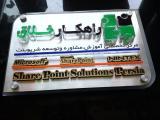 خدمات لیزر حکاکی برش ساخت تندیس, تابلوساز حاجی پور