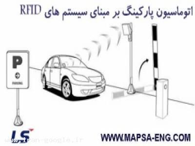 تجهیزات RFID مخصوص کنترل خودروها