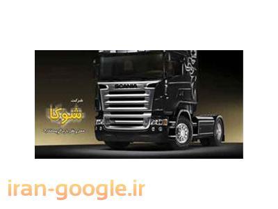 شرکت حمل و نقل  باربری و پیمانکاری  شوکا  در سیرجان