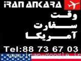 وقت سفارت آمریکا،وقت سفارت انگلیس 88736703
