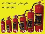 خرید انواع کپسول آتش نشانی پودر و گاز
