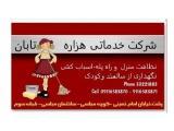 نظافت منزل و راه پله و کارگر ساده در رشت