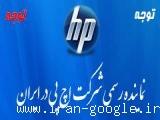 نماینده رسمی شرکت اچ پی HP در ایران