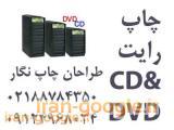 """چاپ مستقیم  روی CD"" 02188784350"