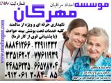 برترین خدمات تخصصی و تضمینی مراقبت از سالمند در منزل 88841266
