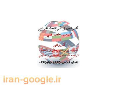 تدریس خصوصی تضمینی عربی در تبریز