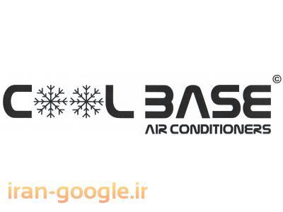فروش سیستم های تهویه مطبوع COOL BASE در ایران