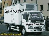 شرکت تمام کار و حمل اثاثیه لطیف