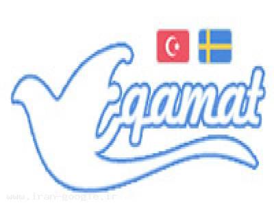 اقامت در ترکیه / اقامت در سوئد / فروش خانه های لوکس  در ترکیه به صورت اقساطی /  ثبت شرکت در ترکیه / ثبت شرکت در سوئد / اقامت سوئد / اقامت ترکیه