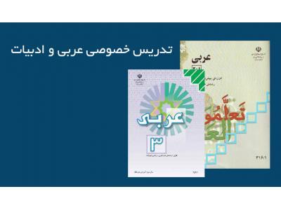تدریس خصوصی عربی ، تدریس خصوصی ادبیات