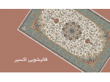 قالیشویی در محدوده تهرانپارس