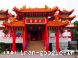 تور چین - پکن-شانگهای گوانگجو