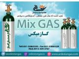 گاز میکس